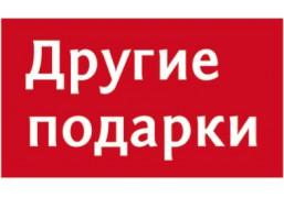 """Доставка """"Других подарков"""" (L)"""
