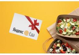 """Подарочный сертификат сервиса доставки еды """"Яндекс.Еда"""" на 2000₽"""