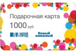Подарочная карта торговых сетей «Новый книжный» и «Читай-город» на 1000 рублей