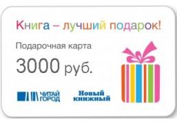Подарочная карта торговых сетей «Новый книжный» и «Читай-город» на 3000 рублей