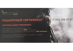 Подарочный сертификат на индивидуальную тренировку по стрельбе из огнестрельного оружия