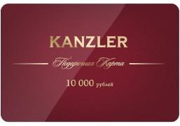 Подарочная карта сети магазинов KANZLER на 10000 рублей