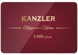Подарочная карта сети магазинов KANZLER на 2000 рублей