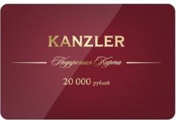 Подарочная карта сети магазинов KANZLER на 20000 рублей