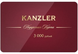 Подарочная карта сети магазинов KANZLER на 3000 рублей