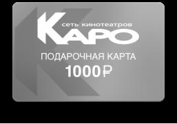 """Подарочная карта сети кинотеатров """"КАРО"""" на 1000 рублей"""