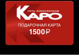 """Подарочная карта сети кинотеатров """"КАРО"""" на 1500 рублей"""