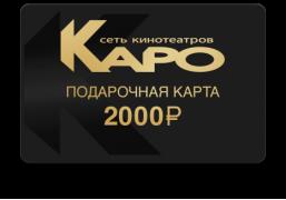 """Подарочная карта сети кинотеатров """"КАРО"""" на 2000 рублей"""