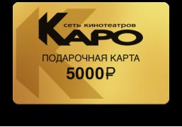 """Подарочная карта сети кинотеатров """"КАРО"""" на 5000 рублей"""