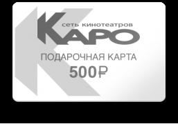 """Подарочная карта сети кинотеатров """"КАРО"""" на 500 рублей"""