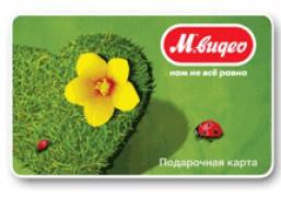 """Подарочная карта """"М.Видео"""" на 3000 рублей"""