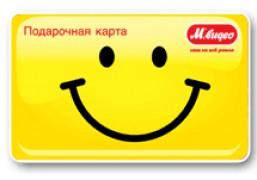 """Подарочная карта """"М.Видео"""" на 5000 рублей"""