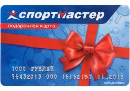 Подарочная карта сети магазинов СПОРТМАСТЕР на 1000 рублей