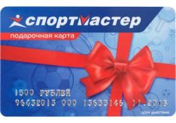 Подарочная карта сети магазинов СПОРТМАСТЕР на 1500 рублей