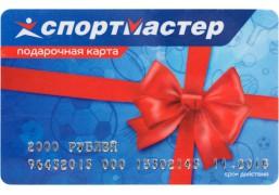 Подарочная карта сети магазинов СПОРТМАСТЕР на 2000 рублей