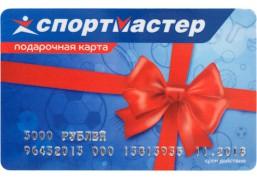 Подарочная карта сети магазинов СПОРТМАСТЕР на 3000 рублей