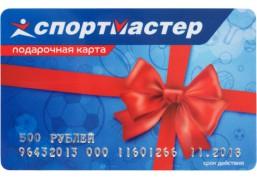 Подарочная карта сети магазинов СПОРТМАСТЕР на 500 рублей