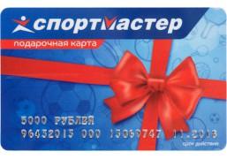 Подарочная карта сети магазинов СПОРТМАСТЕР на 5000 рублей