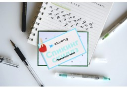 Подарочный сертификат онлайн-школы SKYENG на 8 уроков