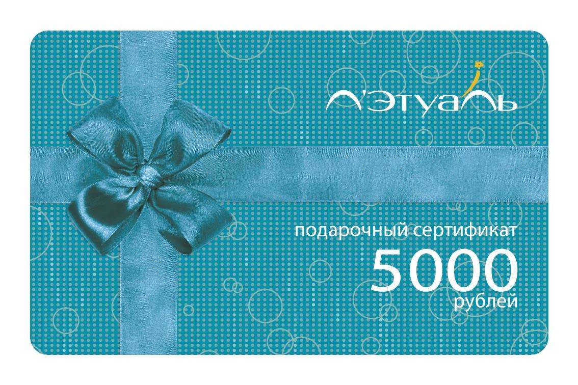 Купить подарок до 5000 рублей в интернет-магазине, подарки от 3000 до 38